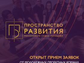 Проект «Пространство развития» Российского Союза Молодежи открывает прием заявок