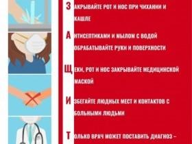 Превентивные меры незамедлительного характера для защиты граждан в организациях общественного питания