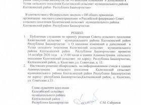 Решение №80 от 29.09.2020 г. О публичных слушаниях по проекту решения совета